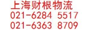上海财根物流有限公司