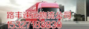 武汉路丰速运物流有限公司