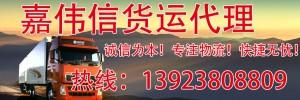 88必发官网手机版软件市嘉伟信货运代理有限公司