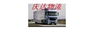 深圳市庆达物流有限公司龙华货运部