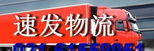 上海速发物流有限公司