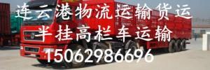 连云港全美物流有限公司