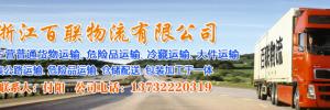 浙江百联物流有限公司