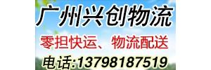 广州市兴创物流有限公司