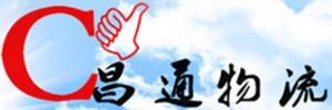 昌通物流(江苏恒诺货物运输浙江分公司)