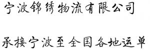 宁波锦绣物流有限公司
