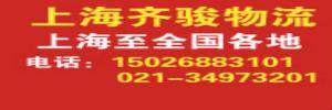 上海齐骏物流有限公司