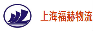 上海福赫物流有限公司