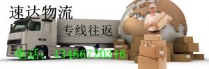 北京市速达物流有限公司