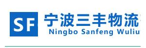 宁波三丰物流公司