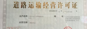 天津市祥云圣物流有限公司
