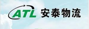 广州安泰物流有发公司