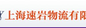 上海速岩物流有限公司