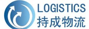 上海市持成物流有限公司