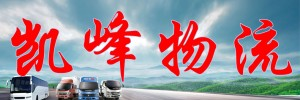 宁波凯峰物流有限公司