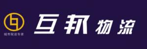 广州互邦物流有限公司