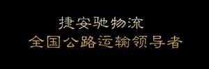深圳市1111物流有限公司