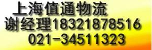 上海值通物流有限公司