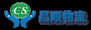 长沙昌顺物流有限公司