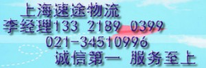 上海速途物流有限公司