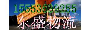 潍城区南关东盛配货服务部
