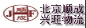 北京顺成兴旺物流有限公司
