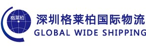 深圳格莱柏国际物流有限公司