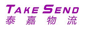 深圳市泰嘉物流有限公司