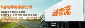 深圳市远信物流有限公司
