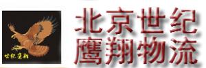 北京世纪鹰翔物流有限公司
