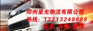 郑州星光物流有限公司