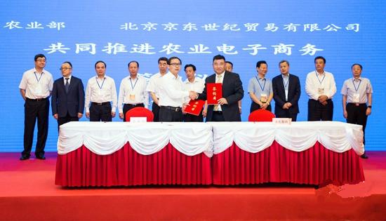 京东与农业部签署战略合作,推动农村物流体系建设