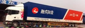 东莞融成物流有限公司