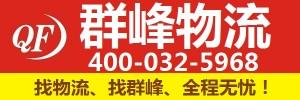 上海群峰物流有限公司