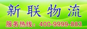 中山新联物流有限公司