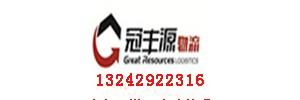 深圳市冠丰源物流有限责任公司