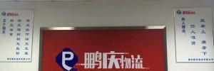 重庆鹏庆物流有限公司