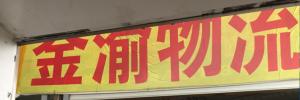 重庆金渝物流运输有限公司