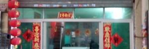 广州市红鹰物流有限公司
