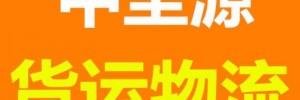 北京中圣源物流有限公司