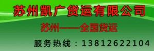 苏州凯广货运有限公司
