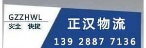 广州正汉物流有限公司