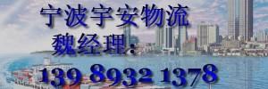 浙江宇安货运有限公司