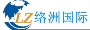 上海络洲国际物流有限公司