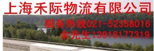 上海禾际物流有限公司