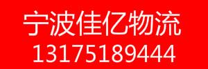 宁波佳亿12bet备用网址
