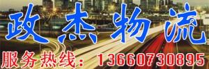 广州政杰物流有限公司