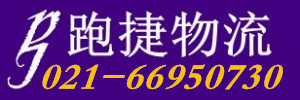 上海跑捷物流有限公司