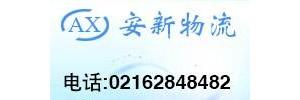 上海安新物流有限公司