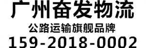 广州市奋发物流有限公司
